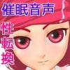 小悪魔女ッ娘の魔法性転換レッスン ~魔法被虐変性学園セレス 拡散編~