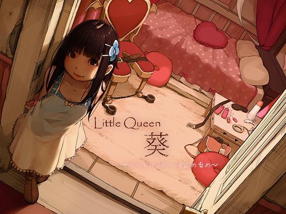 Little Queen 葵~カウントダウン寸止め責め~画像