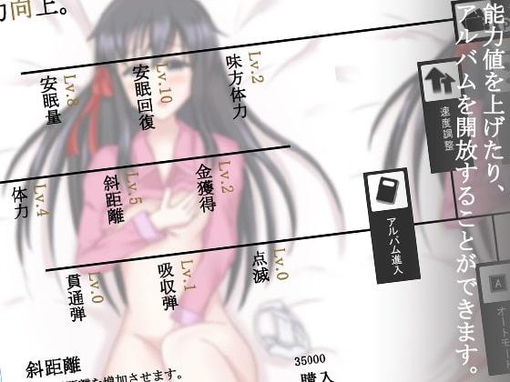 Nemuri☆Sensation (Nemuri☆Sensation) DLsite提供:同人ゲーム – シューティング