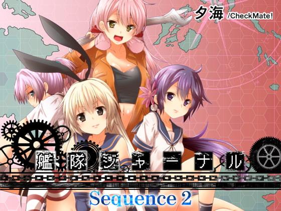艦隊ジャーナル総集編 Sequence 2