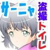 ★☆『サーニャの盗撮トイレ』ストライクウィッチー★