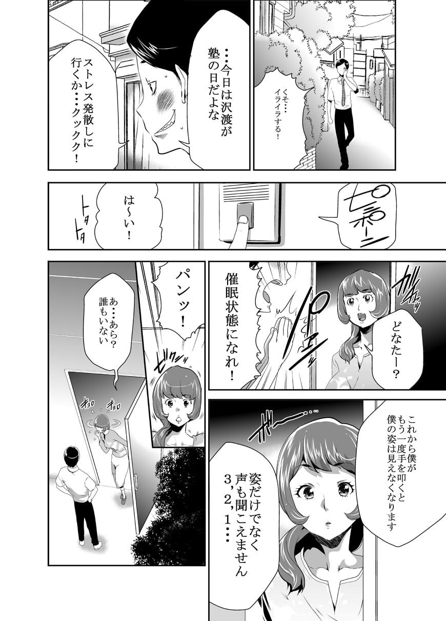Hypno Doujin Best mama is hypno poisoned! 8 [kouzukitei] | dlsite english for adults