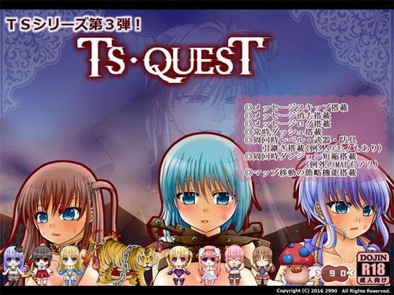 TS・QUEST  Ver1.11