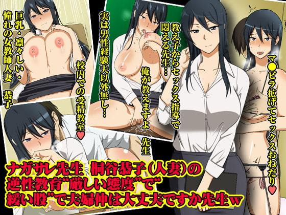 """ナガサレ先生 桐谷恭子(人妻)の逆性教育 """"厳しい態度""""で緩い股で夫婦仲は大丈夫ですか先生"""
