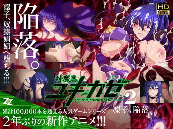 【ポイント20%還元】対魔忍ユキカゼ#02凜子陥落HD版