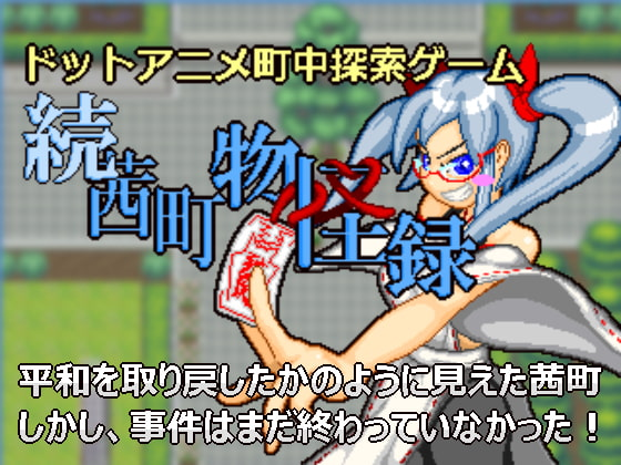 RJ167937 img main ドットアニメ町中探索ゲーム 続茜町物怪録
