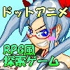 ドットアニメ町中探索ゲーム 続茜町物怪録
