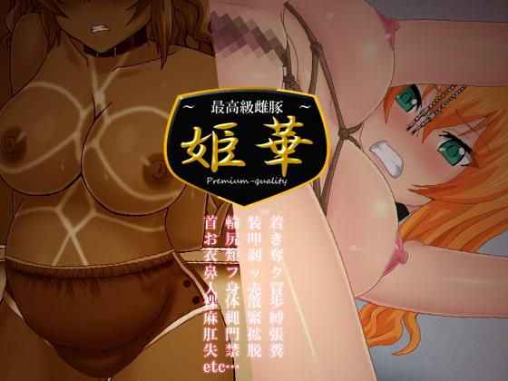 RJ168108 img main 最高級雌豚・姫華