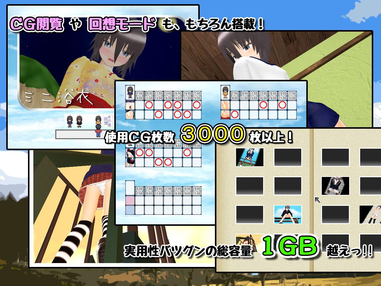 DLsite専売24時間★玩具少女 ~閉ざされた村の贄~