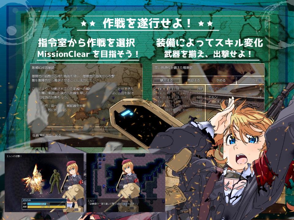 バトルガール・オペレーション~エルンいきます!
