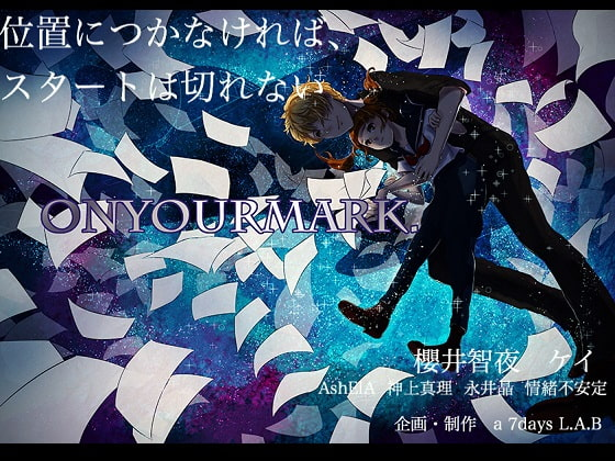 On Your Mark.(商品番号:RJ168733)