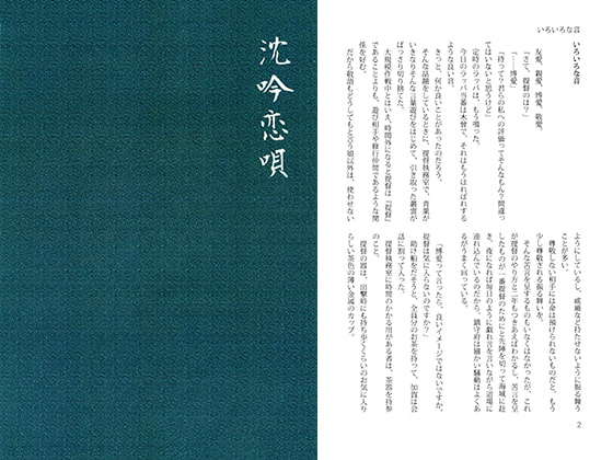RJ169190 img main 沈吟恋唄