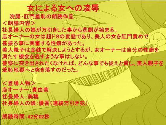RJ169271 img main 女同士の「浣腸される辱め」朗読3