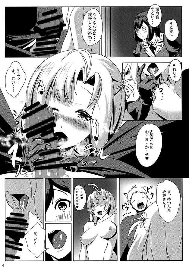 従順重巡羽黒さん-第三勢力侵攻-