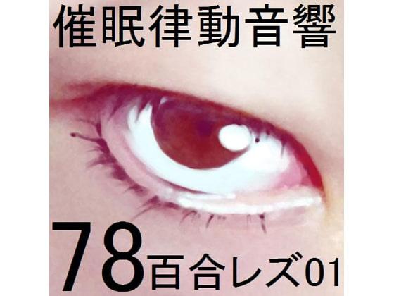RJ169759 img main 催眠律動音響78 百合レズ01
