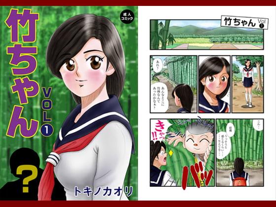 RJ169893 img main 竹ちゃん vol.1