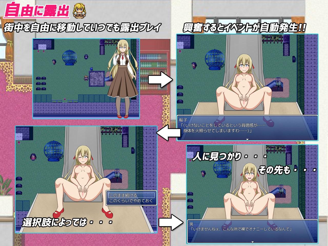 桜子くえすと【露出RPG】