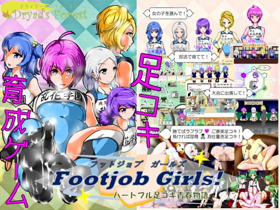 RJ169995 img main Footjob Girls!~ハートフル足コキ青春物語~