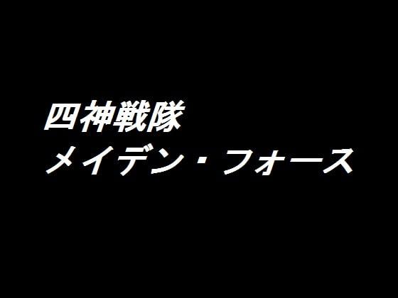RJ170033 img main 四神戦隊メイデン・フォース(改訂版)1