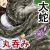 丸呑話-参- ~大蛇に丸呑まれる~