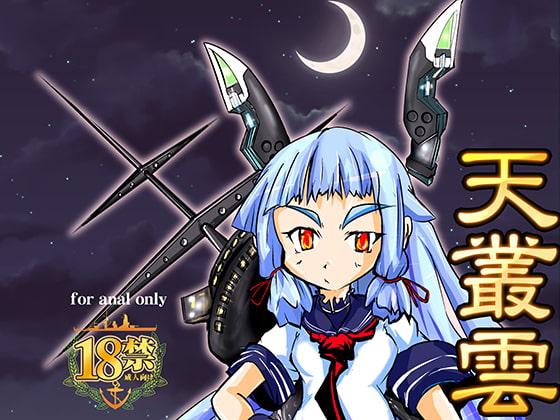 RJ170138 img main 天叢雲