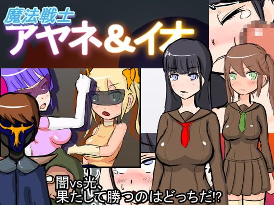 RJ170139 img main 魔法戦士アヤネ&イオ