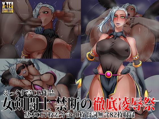 RJ170808 img main 女剣闘士徹底凌辱祭