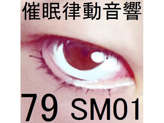 RJ170863 img main RJ170863 [160126]催眠律動音響79 SM01 [ぴぐみょんスタジオ]