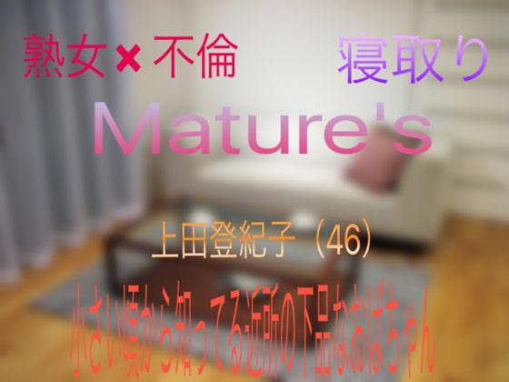 RJ170913 img main Mature's 〜小さい頃から知ってる近所の下品なおばさん〜