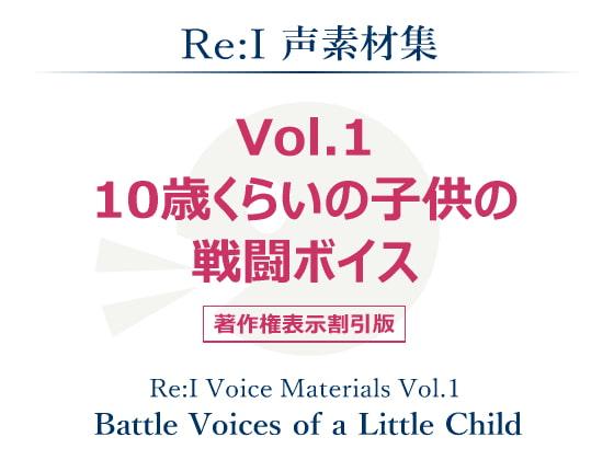 RJ171017 img main 【Re:I】声素材集 Vol.1   10歳くらいの子供の戦闘ボイス