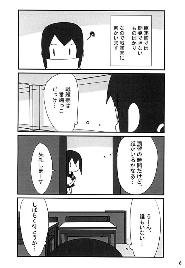ふぶきちゃんとちんじゅふ8