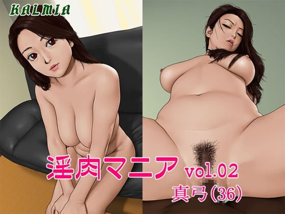 淫肉マニア vol.2 真弓(36)