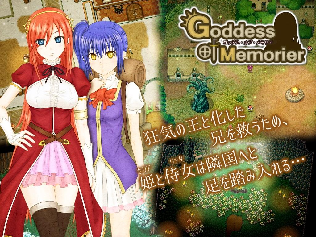 DLsite専売Goddess of Memorier