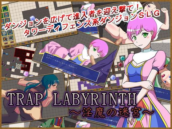 TRAP LABYRINTH ~淫魔の迷宮~