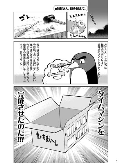 加賀さんは開発に失敗しました 改八