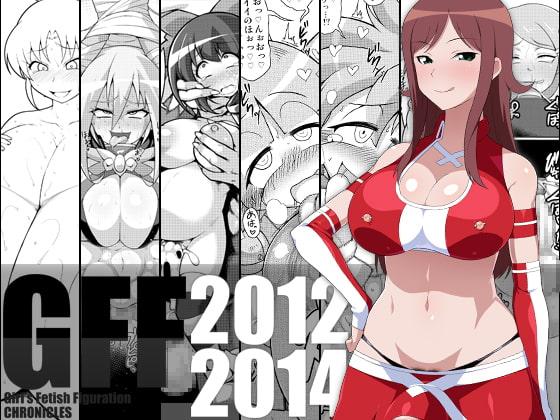 【ポイント10%還元】GFFCHRONICLES2012-2014