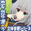 ミミカノ vol4 寧々バイノーラル美少女耳かき添い寝シリーズ・スタジオ収録】