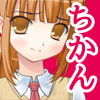 Active Chikan! Vol.6 - Ponytail Girl [Delusion]