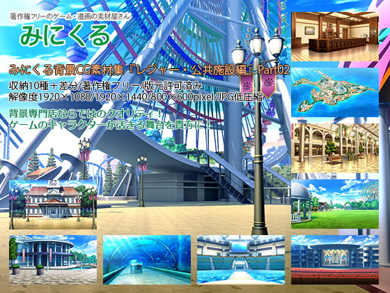 "Minikle's Background CG Material Collection ""Leisure Locations"" part02 [minikle]"