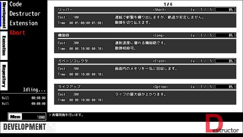 DLsite専売Destructor