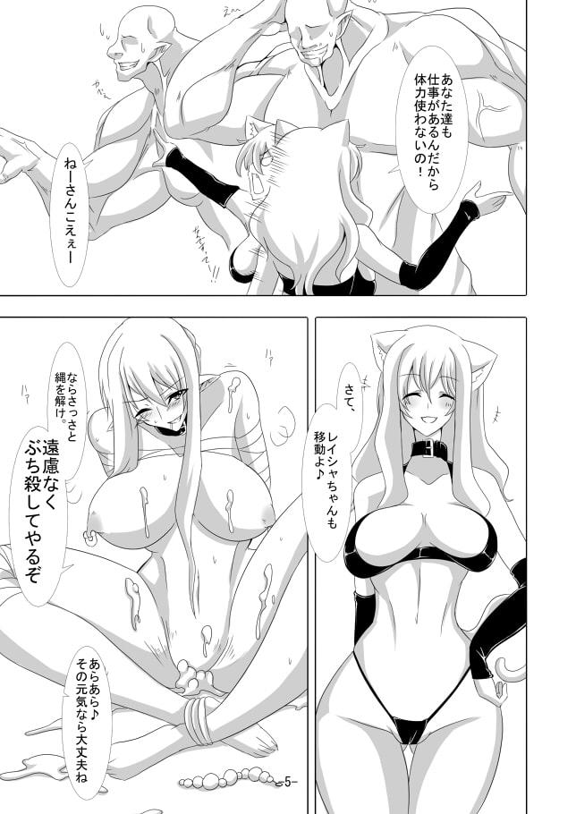 剣奴レイシャ6