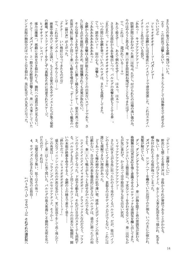 春○でリョナっチャイナ 四天王編