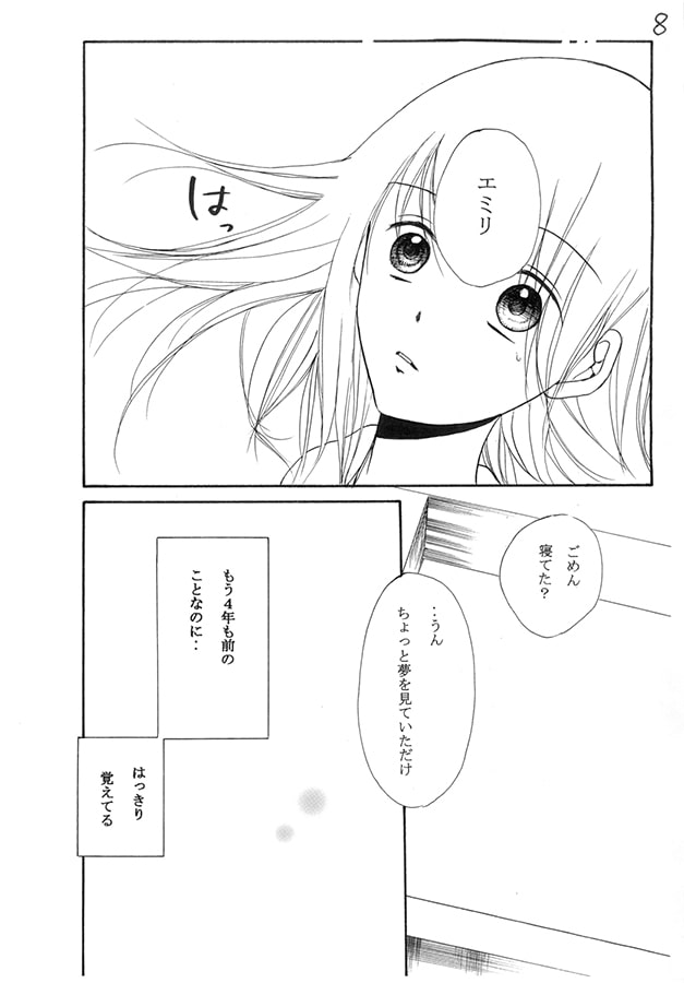 one's mind/ウタカタビト