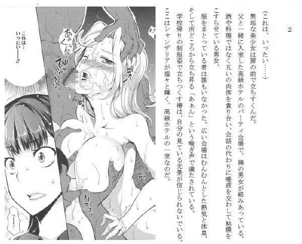 【ノベライズ版】お嬢様のデビューは大変なんです