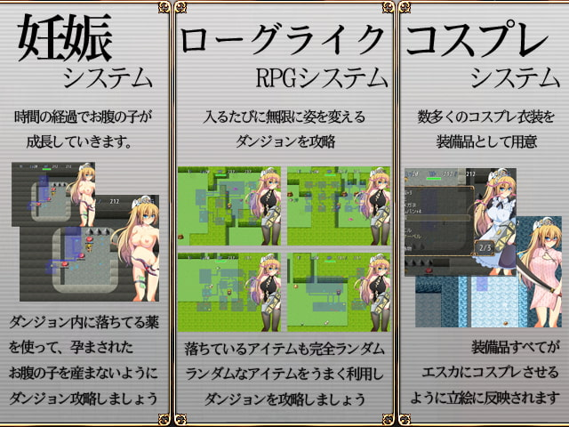LONGING RING OF ESCA~女騎士エスカの凌辱RPG~
