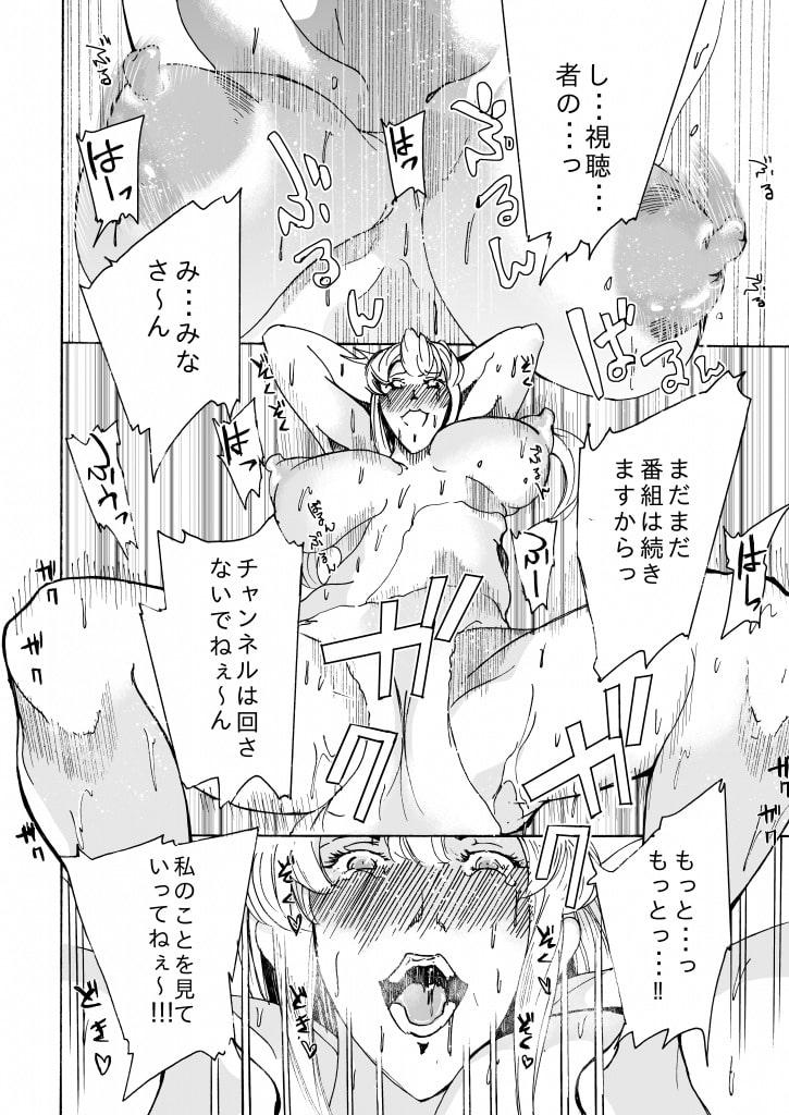 続・秋○麗子の受難