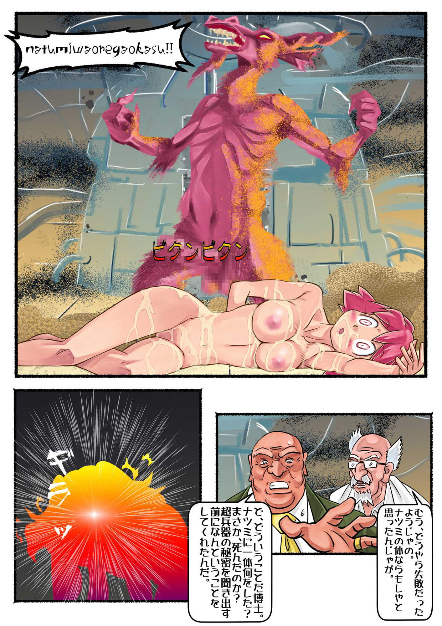 Summer Fuckers 8「ナツミ・クライシス」対究極生物編