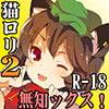 【期間限定価格】(みみせん・無知ックス・ケモノ濡れ場)ロリ猫ちぇんのみみせんや 初見2【とうほうや】