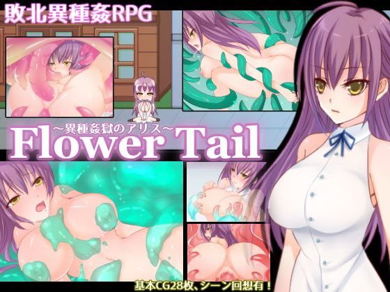 10%還元FlowerTail-異種姦獄のアリス-