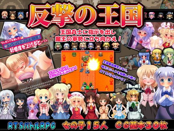 反撃の王国 〜RTSバトルRPG〜